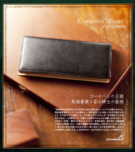 cordovan-wallet.jpgのサムネール画像