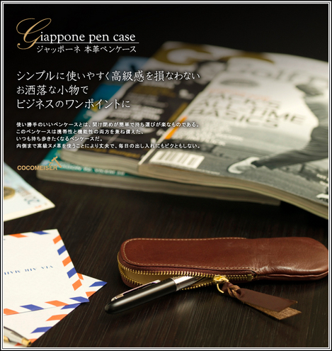 jappone-pencase.jpg