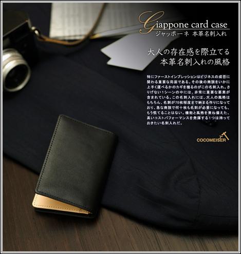 japponecardcase.jpg