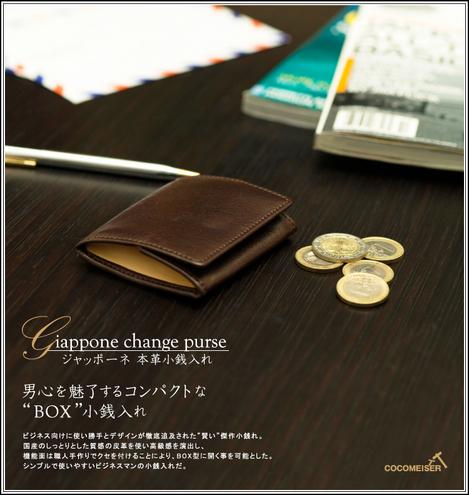 japponechangepurse.jpg