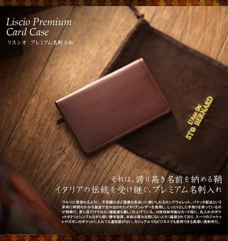 lisciopremiumcardcase.jpg