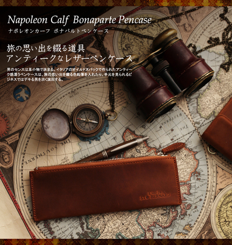 napoleoncalf_bonapartepencase.jpg