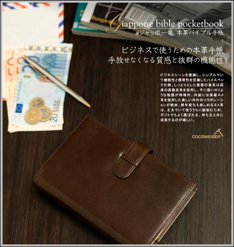 giappone_biblepocketbook01.jpg