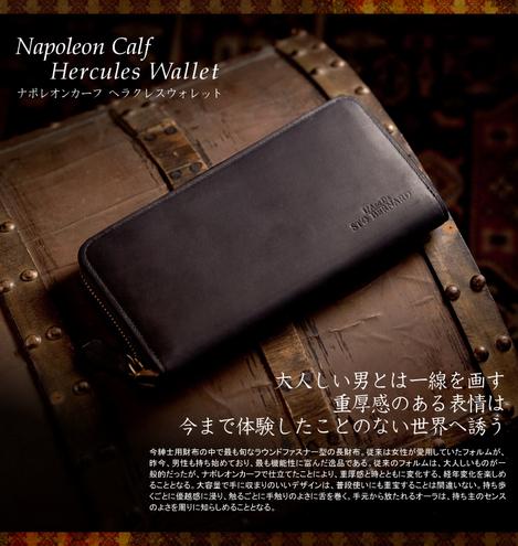 napoleoncalf_herculeswallet01.jpg