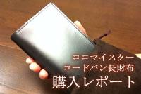 ココマイスター コードバン 長財布