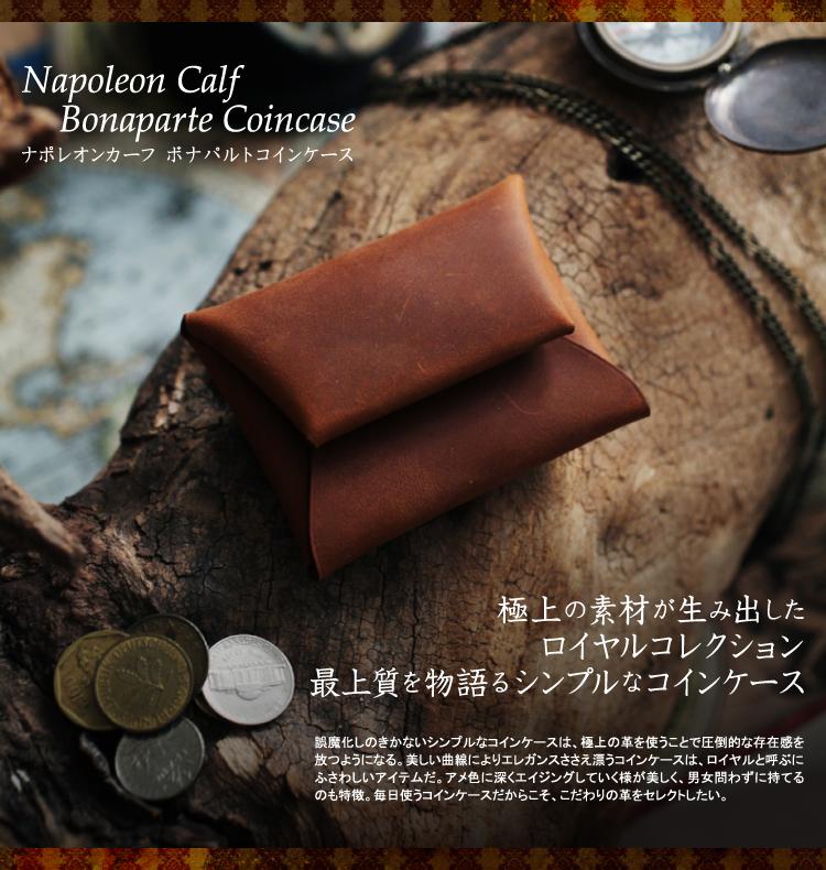 ナポレオンカーフ ボナパルト コインケース