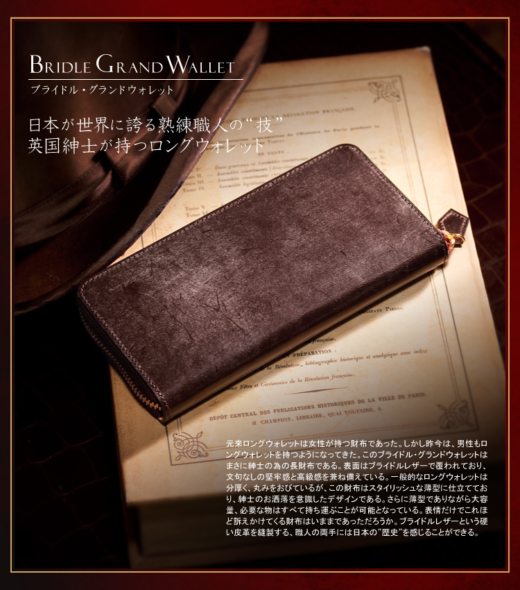 http://menz-wallets.shiawase-life.net/img/items/bridle_grand01.jpg